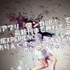 マンガアプリ「マンガUP!」で最新刊まで無料見れるSHIORIEXPERIENCE(しおりえくすぺりえんす)がアツイ!