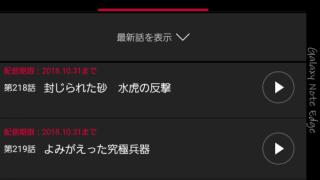 NARUTO-ナルト-が2018年10月31日まで