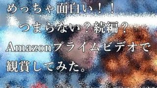 映画「いぬやしき」がめっちゃ面白い!!つまらない?続編?Amazonプライムビデオで観賞してみた。