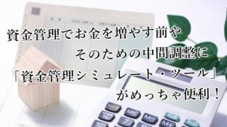 資金管理でお金を増やす前やそのための中間調整に「資金管理シミュレート・ツール」がめっちゃ便利!