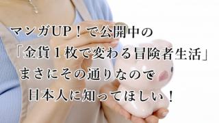マンガUP!で公開中の「金貨1枚で変わる冒険者生活」まさにその通りなので日本人に知ってほしい!
