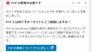 PHPを最新状態に変更する方法