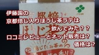 伊藤園の京都焙じ入りほうじ茶ラテは飲んでみた??口コミレビューとネット販売は?価格は?