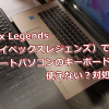 Apex Legends(エイペックスレジェンズ)でノートパソコンのキーボードが使えない?対処方法