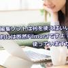 動画編集ソフトは何を使えばいいの?個人的には断然Filmoraですよ?使っていますか?