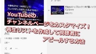 YouTubeのチャンネルページをカスタマイズ!再生リストを作成して視聴者にアピールする方法